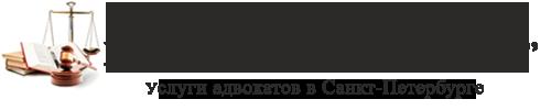 """Коллегия адвокатов """"Юридический центр ЛЕКС"""" - Услуги адвокатов в Санкт-Петербурге"""